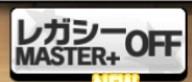 レガシーMaster+OFF