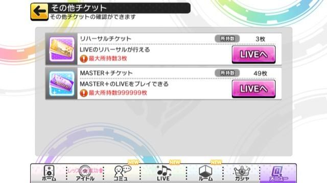 Master+チケット