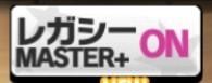 レガシーMaster+ON