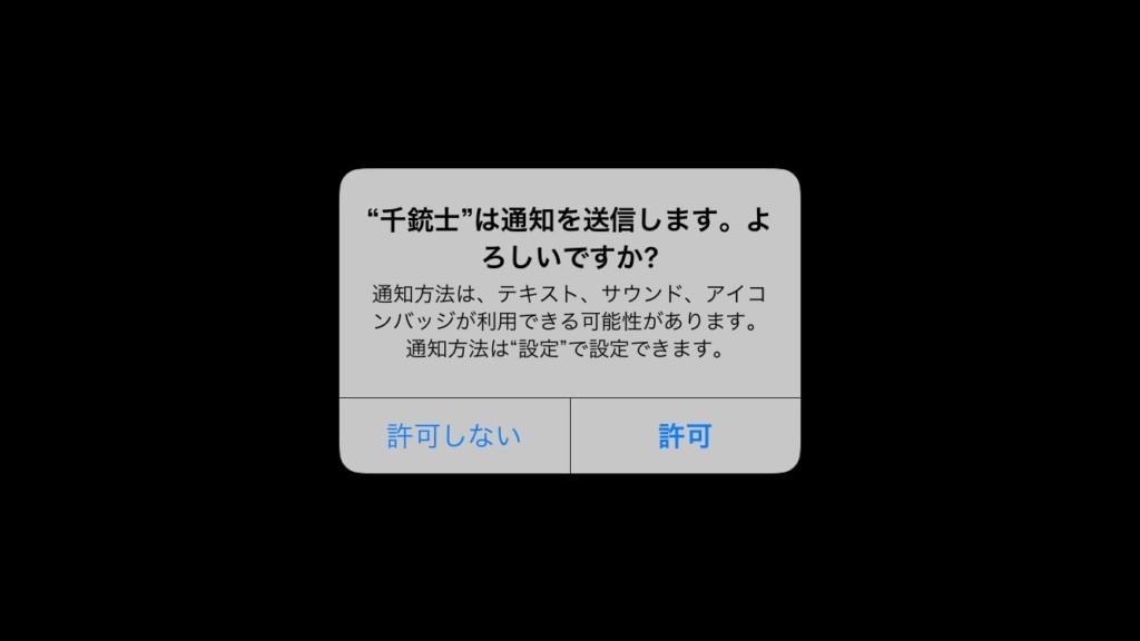 ポップアップ通知